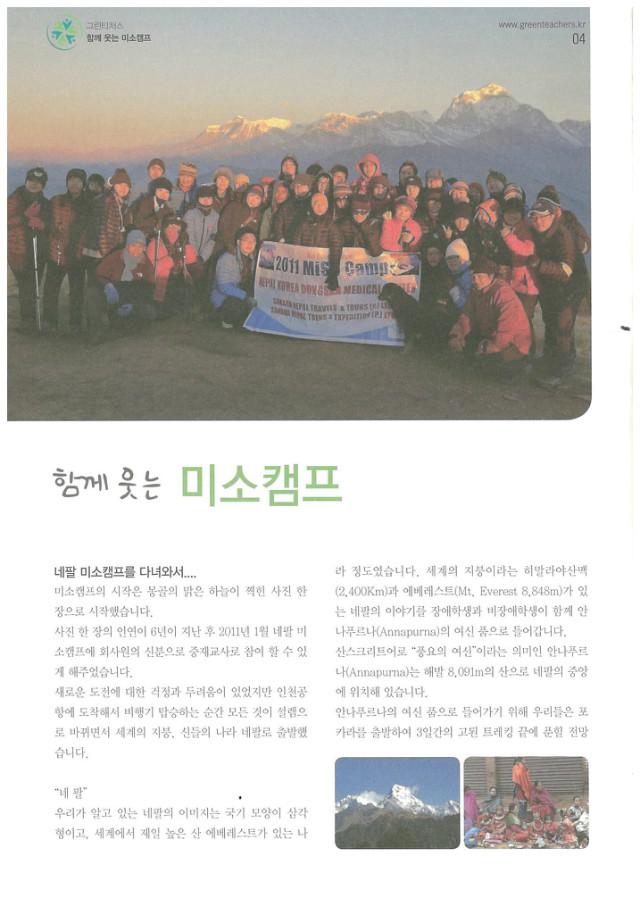 2012년 그린티처스 소식지 2호 (4).jpg