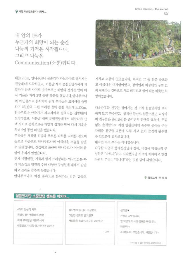 2012년 그린티처스 소식지 2호 (5).jpg