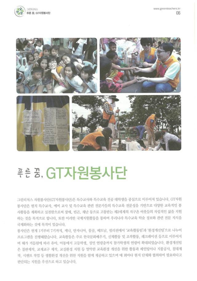 2012년 그린티처스 소식지 2호 (6).jpg