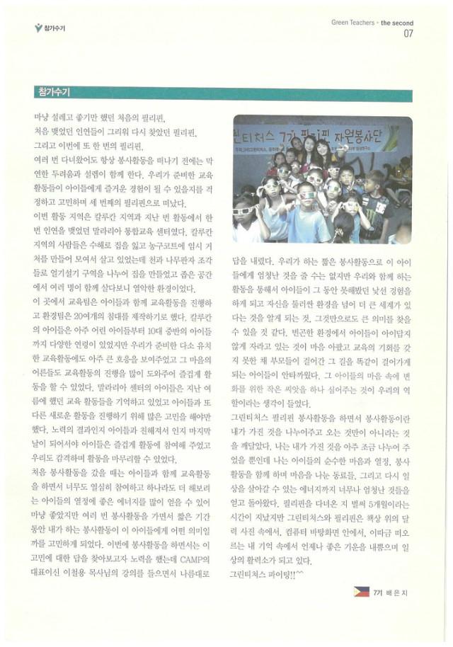 2012년 그린티처스 소식지 2호 (7).jpg