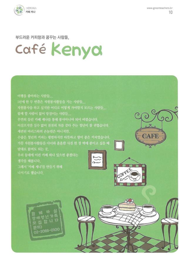 2012년 그린티처스 소식지 2호 (10).jpg