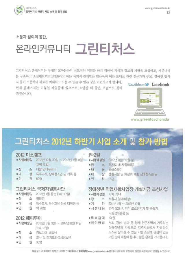 2012년 그린티처스 소식지 2호 (12).jpg