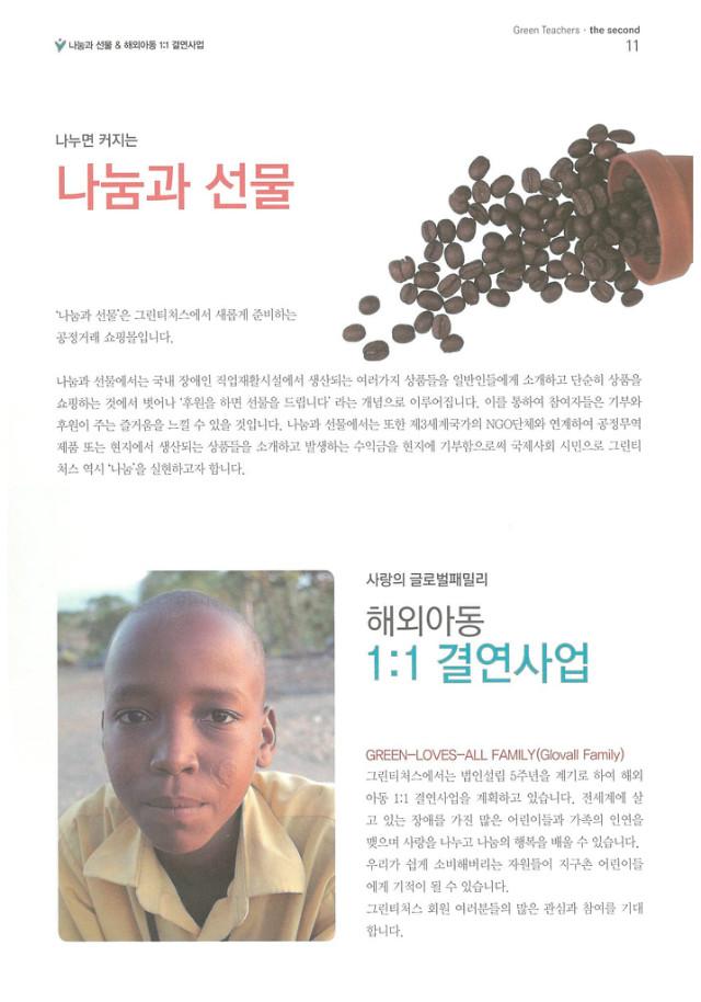 2012년 그린티처스 소식지 2호 (11).jpg