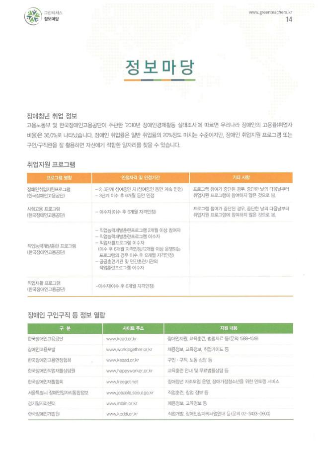 2012년 그린티처스 소식지 2호 (14).jpg