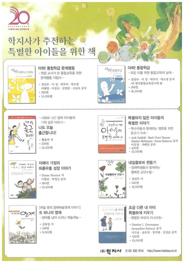 2012년 그린티처스 소식지 2호 (16).jpg