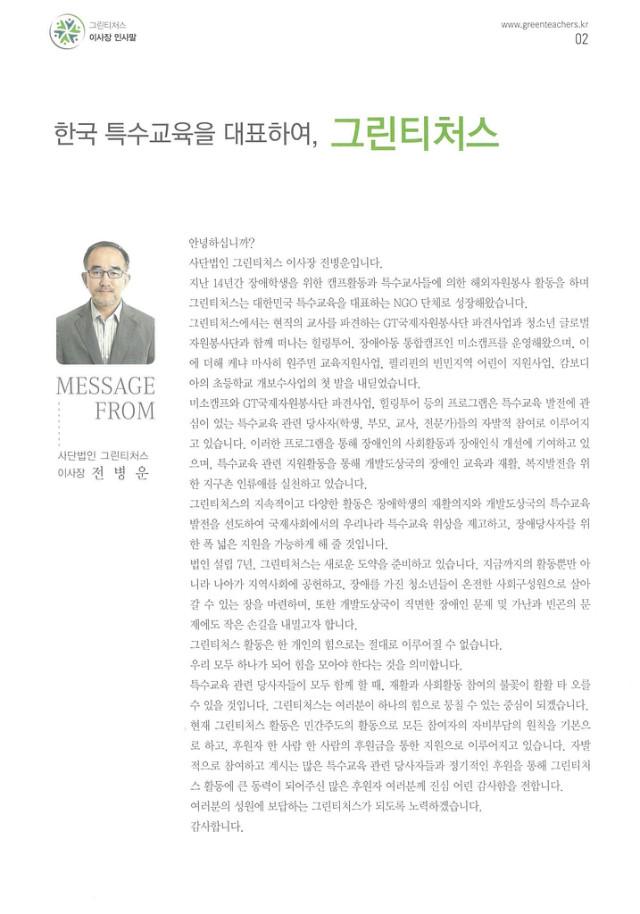2013 그린티처스 소식지 3호 (2).jpg