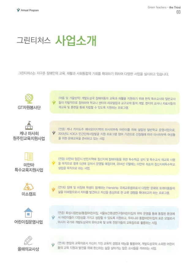 2013 그린티처스 소식지 3호 (3).jpg