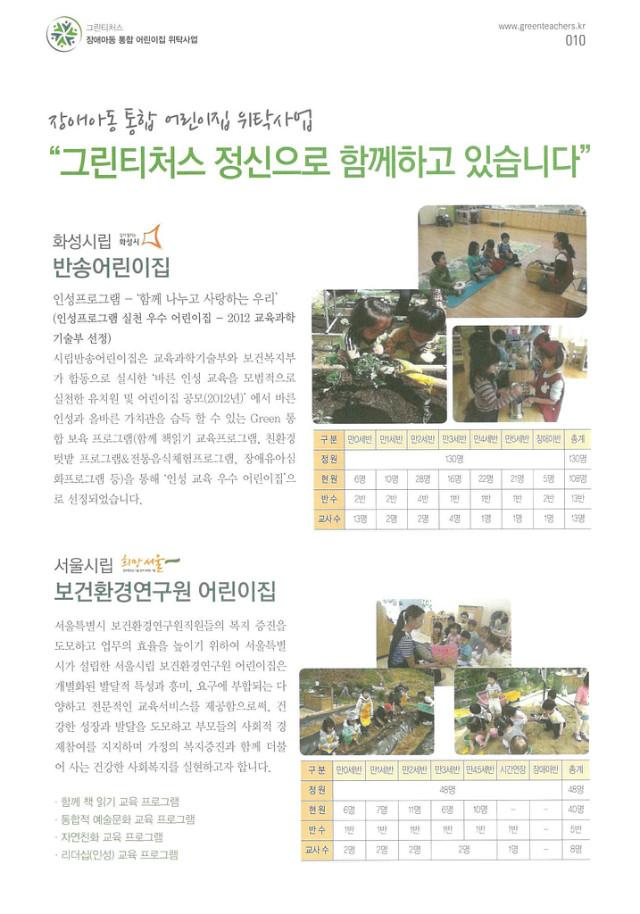 2013 그린티처스 소식지 3호 (10).jpg