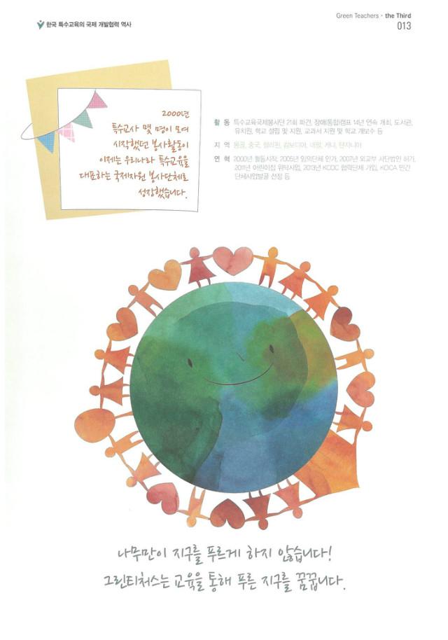 2013 그린티처스 소식지 3호 (13).jpg