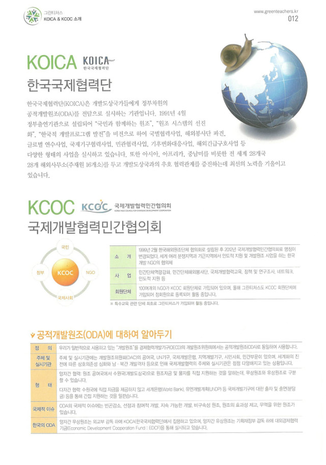 2013 그린티처스 소식지 3호 (12).jpg