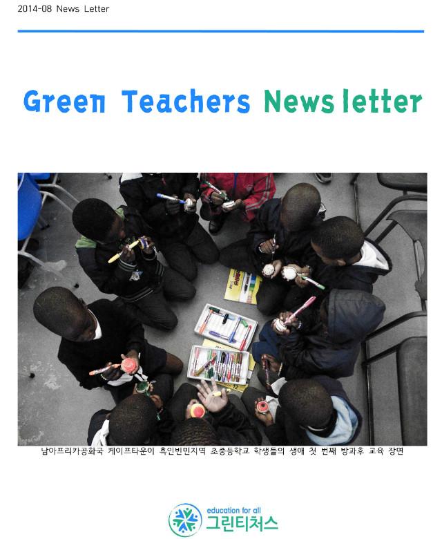 2014 GT news letter (1).jpg