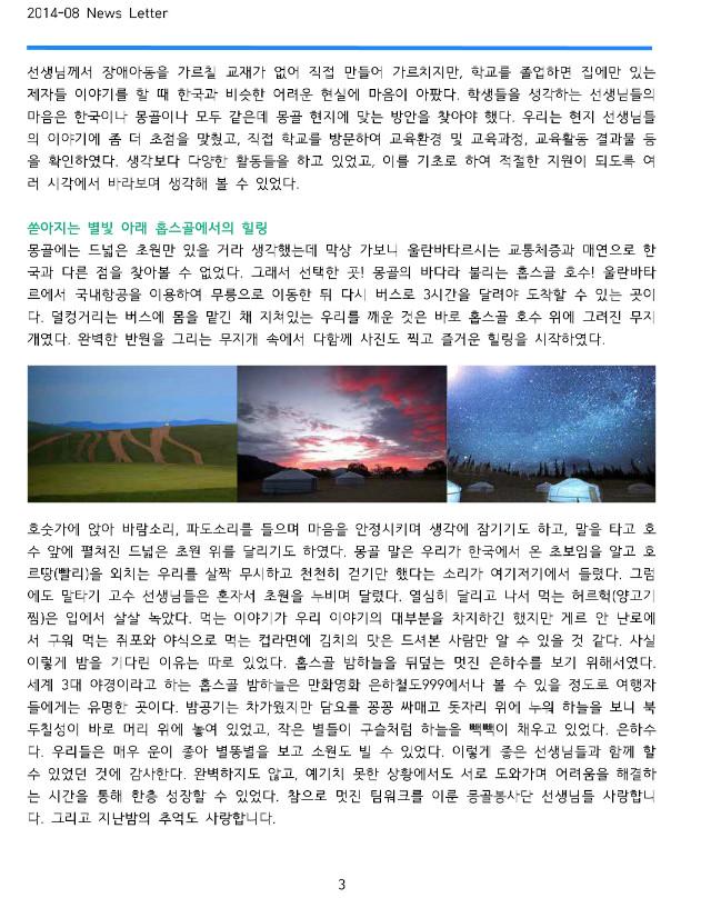 2014 GT news letter (3).jpg