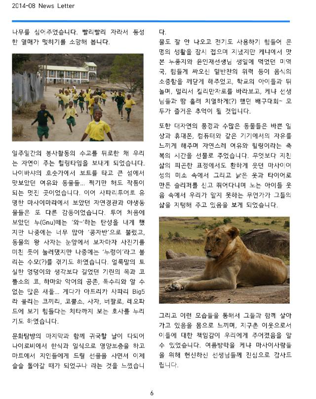 2014 GT news letter (6).jpg
